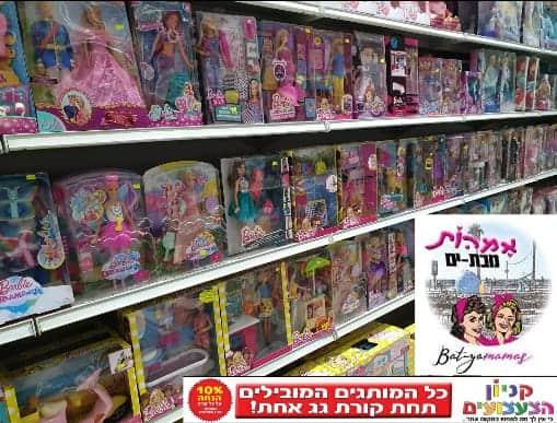 קניון הצעצועים - ברביות