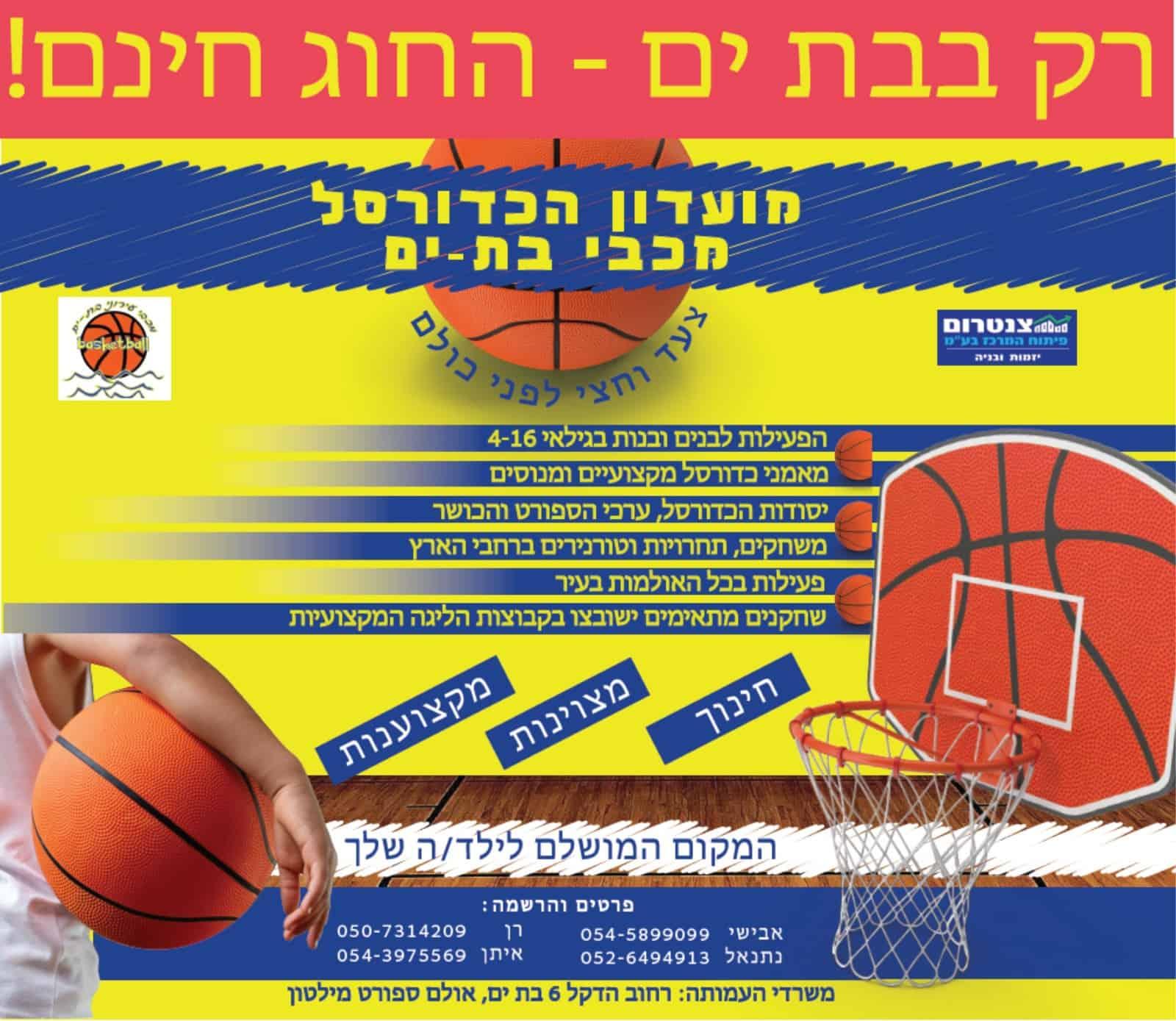 מכבי כדורסל